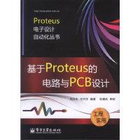 基于Proteus的电路与PCB设计