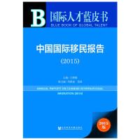 2015-中国国际移民报告-国际人才蓝皮书-2015版