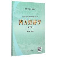 西方经济学-(第二版)