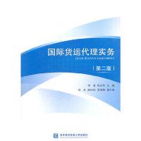 国际货运代理实务-(第二版)