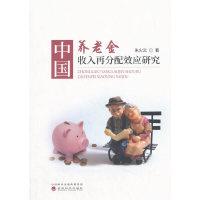 中国养老金收入再分配效应研究