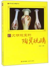 文明瑰宝的陶瓷琉璃/中华文化大博览丛书