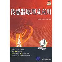 传感器原理及应用