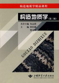 构造地质学(第三版) (内容一致,印次、封面或原价不同,统一售价,随机发货)