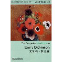 剑桥文学名家研习系列(美国卷)之四-艾米莉·狄金森(剑桥文学名家研习系列)(The Cambidge Introduction to Emily Dickinson)