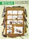 室内设计手绘效果图步骤详解(完全绘本)