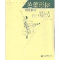 芭蕾形体训练教程