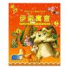 中国少年儿童成长必读:伊索寓言(上、下册)(彩色注音)