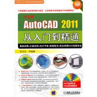 中文版AutoCAD 2011从入门到精通