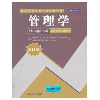 管理学(第11版)英文版