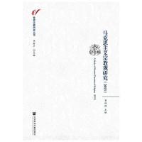 2013-马克思主义宗教观研究