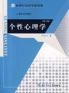 个性心理学(修订版)(内容一致,印次、封面或原价不同,统一售价,随机发货)