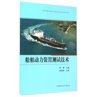 船舶动力装置测试技术
