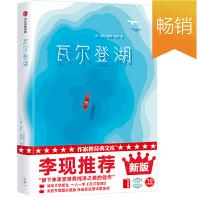瓦尔登湖(2019年十万册纪念版,全新全译本插图珍藏)作家榜经典文库