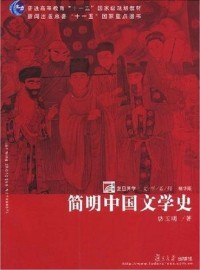 简明中国文学史(内容一致,印次、封面或原价不同,统一售价,随机发货)