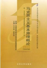 马克思主义基本原理概论(课程代码 3709)(2008年版)