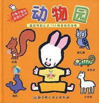 小兔子笛豆双语认知书:动物园