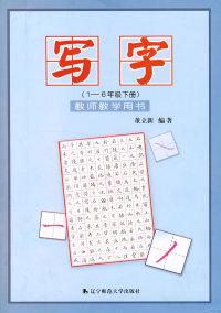 写字(1-6年级下册):教师教学用书