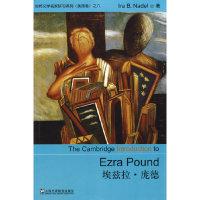 剑桥文学名家研习系列(美国卷)之六-埃兹拉·庞德(剑桥文学名家研习系列)(The Cambridge Introducion to Ezra Pound)