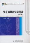 电子信息类专业英语(第二版)(内容一致,印次、封面或原价不同,统一售价,随机发货)