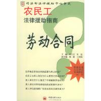 农民工法律援助指南:劳动合同