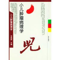 小儿肿瘤病理学(北京医学文库)(精装)