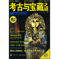 考古与宝藏之谜