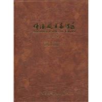 中国风景名胜区(第二版)