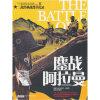 二战经典战役全纪录2:鏖战阿拉曼
