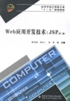 Web应用开发技术:JSP  (第二版)