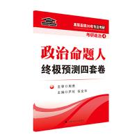 2017高联考研政治命题人终极预测 4 套卷