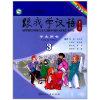 跟我学汉语(第二版)学生用书 法语版 第三册