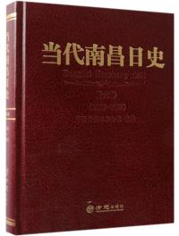 当代南昌日史(第6卷 1996-2005)