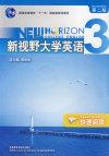 新视野大学英语3快速阅读(第二版)(内容一致,印次、封面或原价不同,统一售价,随机发货)