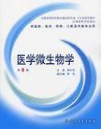 医学微生物学(第6版)