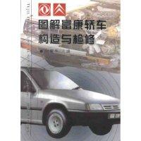 图解富康轿车构造与检修