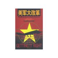 美军大改革-=从越南战争到海湾战争