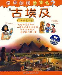古埃及-我想知道为什么