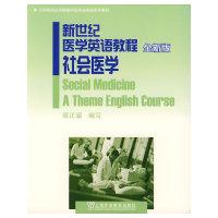 新世纪医学英语教程社会医学(全新版)
