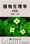 植物生理学(第四版)