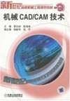 机械CAD/CAM技术