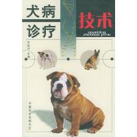 犬病诊疗技术