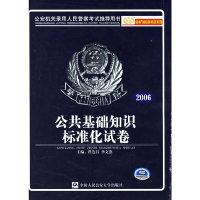 公共基础知识标准化试卷(2006)