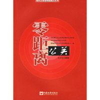 零距离公关——现代企业管理新概念丛书