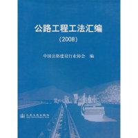 公路工程工法汇编(2008)