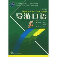 导游日语(第二版)
