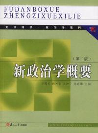 新政治学概要(第二版)(内容一致,印次、封面或原价不同,统一售价,随机发货)