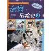 20 太空历险记 3 我的第一本科学漫画书 绝境生存系列