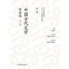 中国古代文学作品选-第三卷-第二版