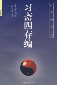 习斋四存编(天地人丛书)